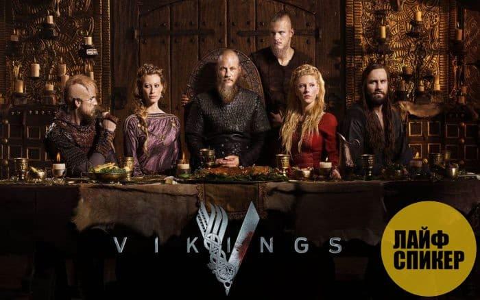 Лучший сериал про викингов