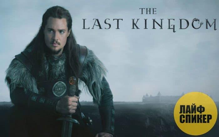 «Последнее королевство» (Сериал, Великобритания, 2015)