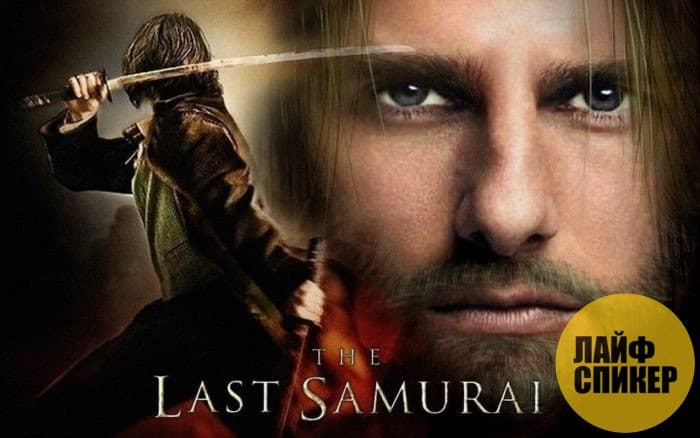 Последний самурай