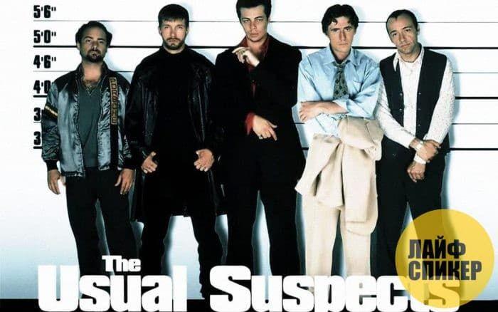 Подозрительные лица (США, Германия, 1995)