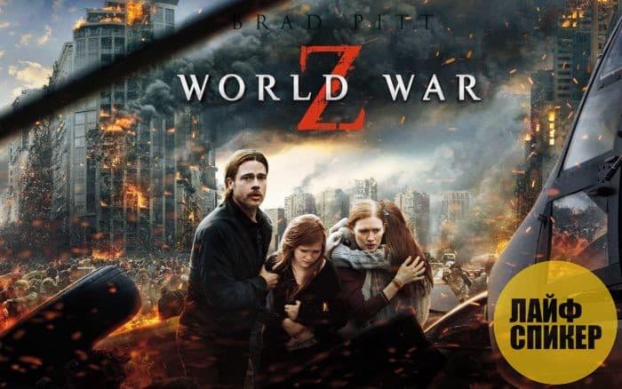 Война миров Z (США, 2013)