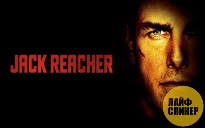 Джек Ричер