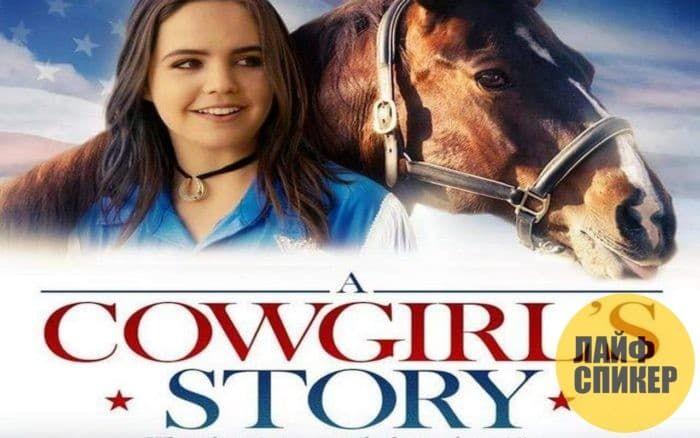 История ковбойши