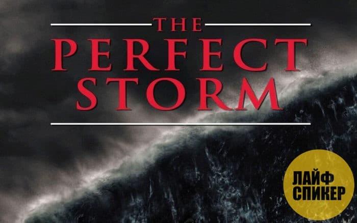 Идеальный шторм (США, 2000)