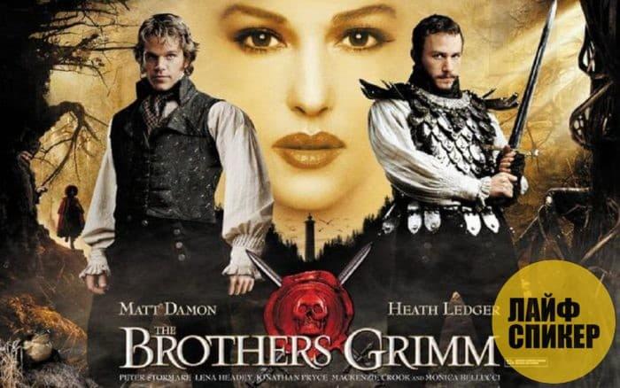 Братья Гримм