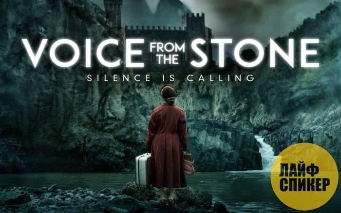Голос из камня