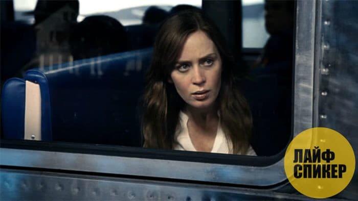 Девушка в поезде (2016, Тейт Тейлор)
