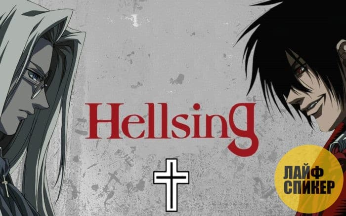 Хеллсинг: Война с нечистью