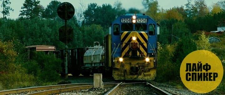 10 фильмов, действие которых развивается в поезде