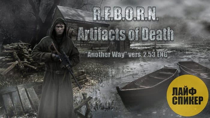 Reborn - Another Way
