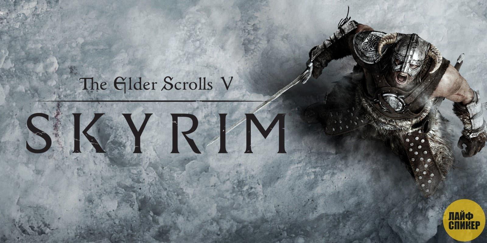 Лучшие моды для Скайрим (Skyrim)