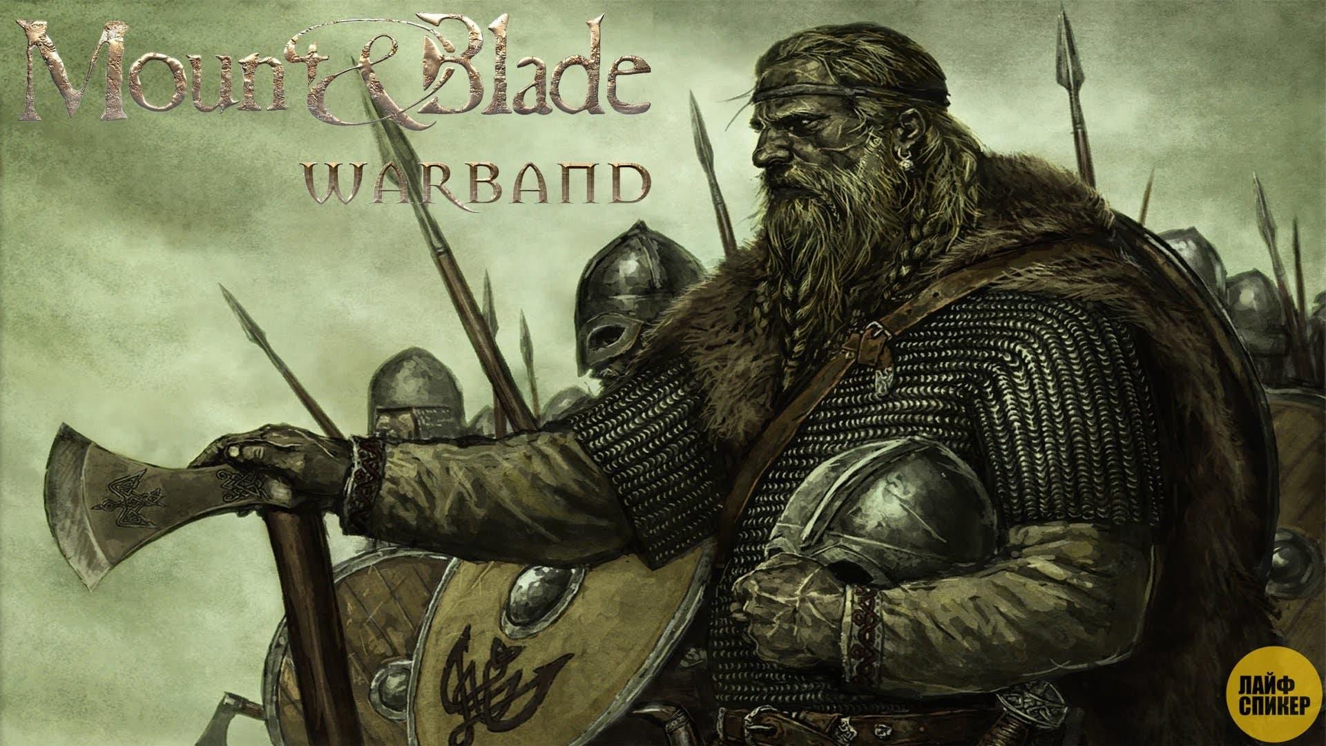 Лучшие моды для Warband