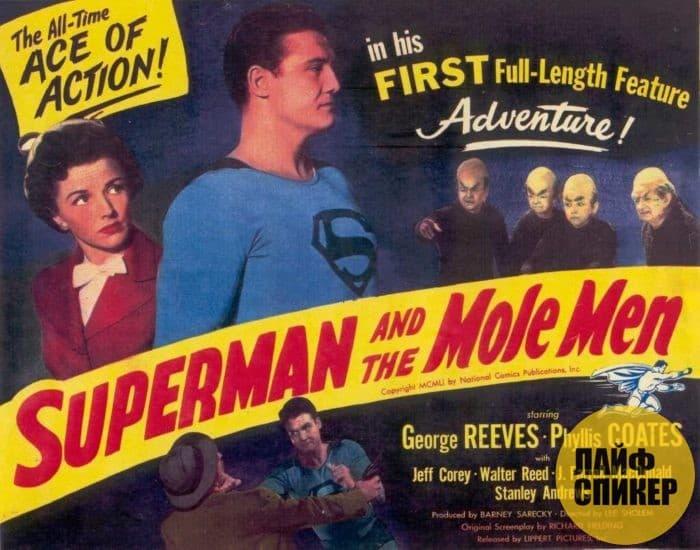 Супермен и люди кроты (1951)