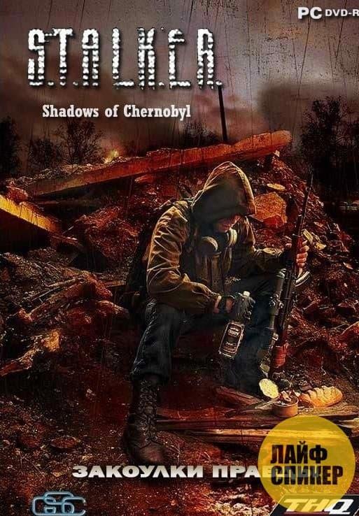 мод на Сталкер: Тень Чернобыля (Закоулки правды)