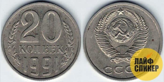 20 копеек 1991 года без буквы монетного двора (на аверсе)