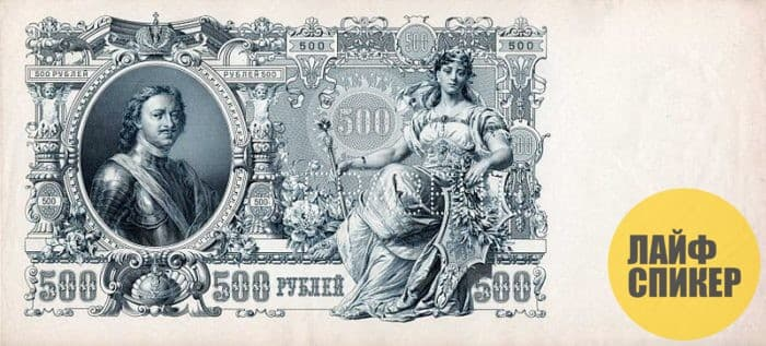 Самая большая банкнота России