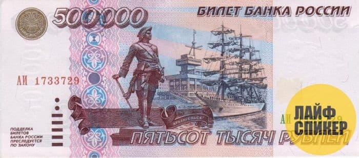 Самая дорогая банкнота России