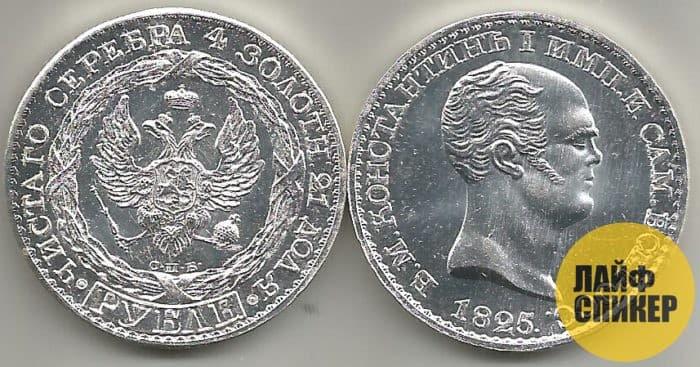 САмая дорогая монета царской России