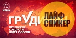 Выборы президента РФ 2018 года - Грудинин