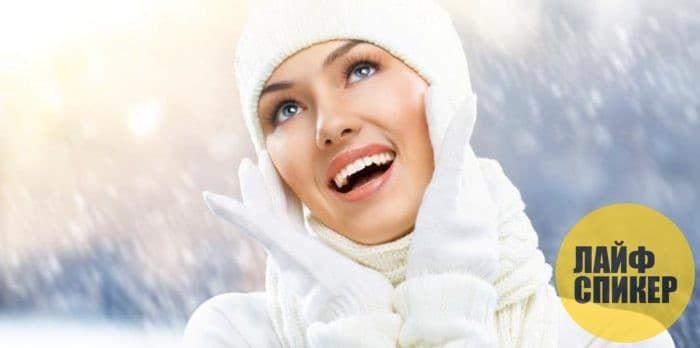 защита кожи от перепад температур