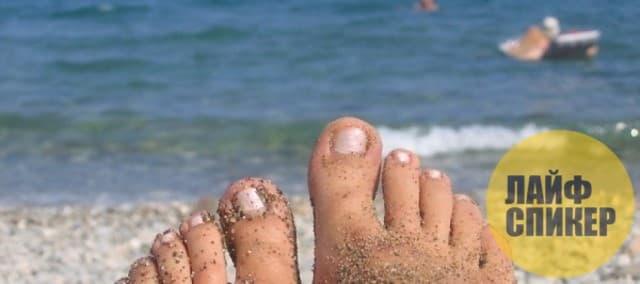 Чтобы песок не лип к ногам