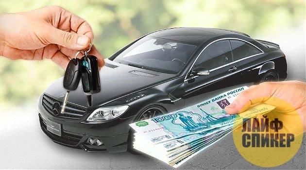 Определите бюджет на покупку авто