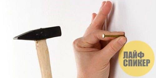 Предохраните пальцы