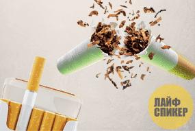 Прекращайте курить