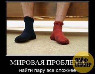 Второй носок