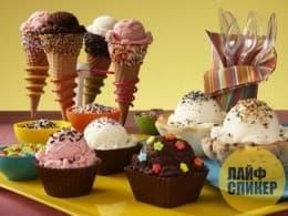 3. Мороженого много не бывает