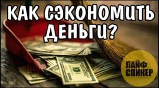 ТОП 9 лайфхаков, как стать богатым