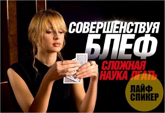 Как правильно блефовать в онлайн-покере