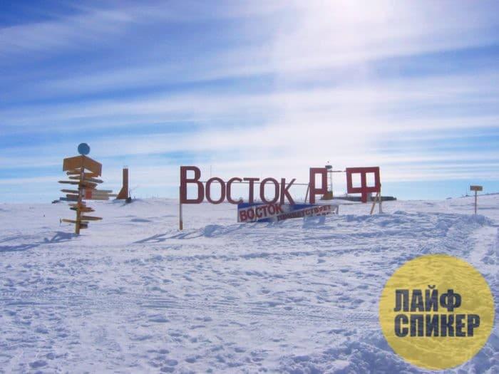 Антарктида станция «Восток»