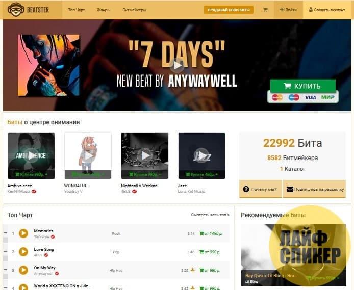 Beatster - популярная площадка для продажи качественных битов