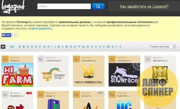 Биржа на которой покупают красивые домены Logopod