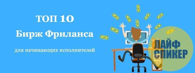 Топ 10 фриланс-бирж