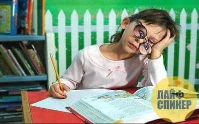 Если засыпаешь на уроке