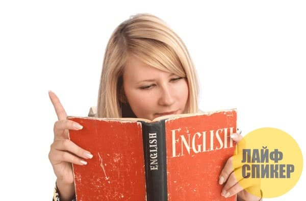 Как выучить английский язык дома