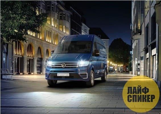 Новый Volkswagen e-Crafter