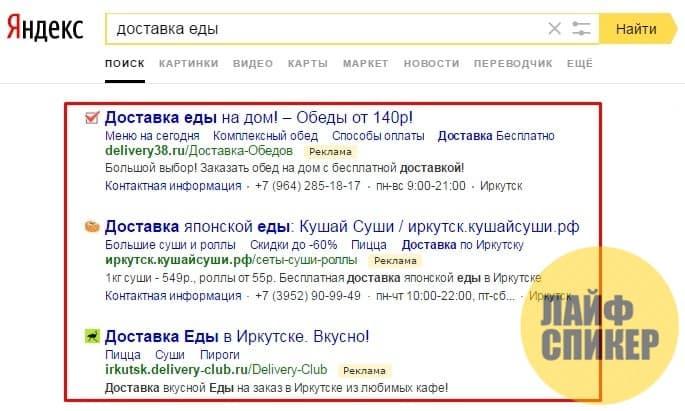 Объявление в «Яндекс Директ»