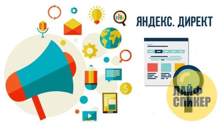 Особенности и возможности рекламы в «Яндекс Директ»