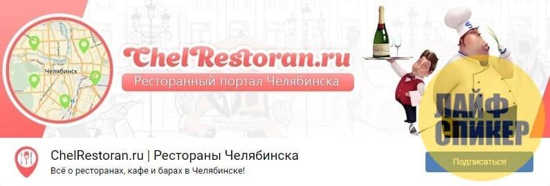 Все лучшие рестораны Челябинска