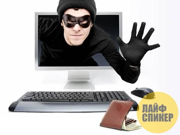 Основы безопасной работы в Интернет: действия мошенников