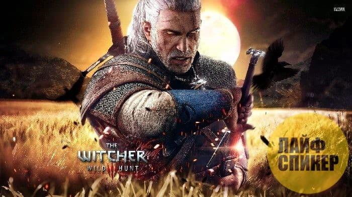 Почему лучшая игра на данный момент: Ведьмак 3 (The Witcher 3)