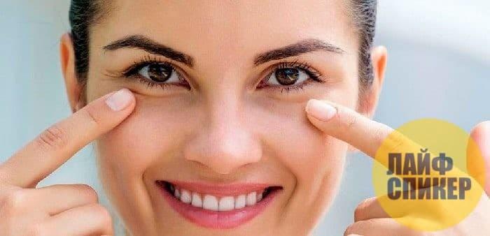 5 способов избавиться от мешков под глазами
