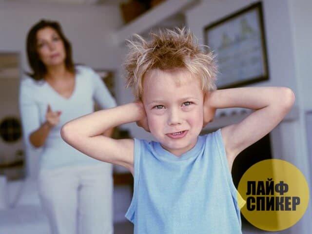 Что делать если ребенок не слышит взрослых
