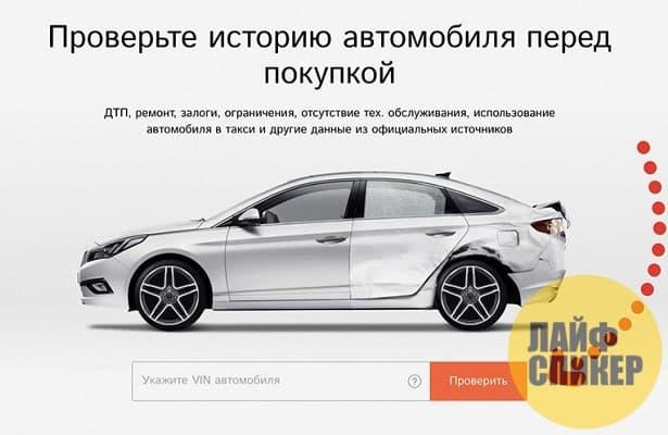 Автотека – оперативная проверка истории автомобиля