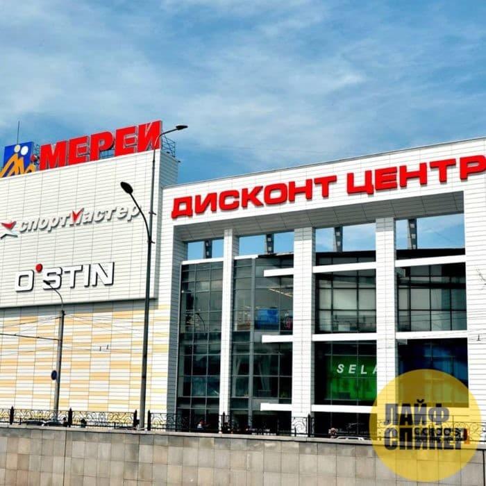 Крупный торговый центр Алматы