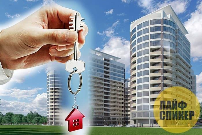 Почему новую квартиру выгоднее покупать у застройщика?