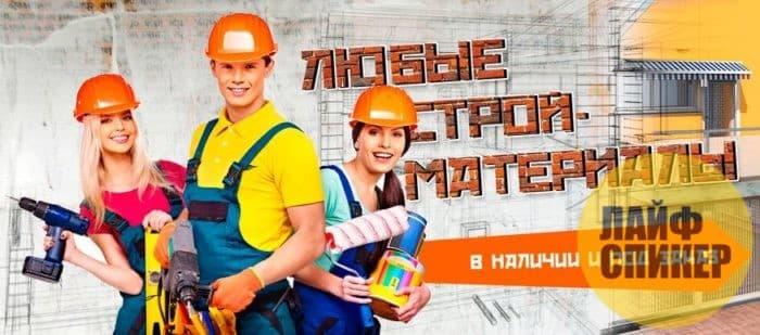 Строительные и отделочные материалы – оперативная доставка по Минску